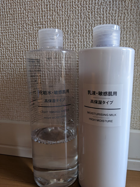 化粧水参考画像